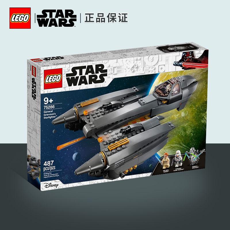 【正品保證】LEGO/樂高積木星球大戰75286格里弗斯將軍星際戰斗機【雯東LEGO】
