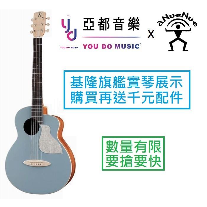 (贈千元配件) 新款 aNueNue 鳥吉他 MC-10 MC10 36吋 藍色 面單 木 旅行 吉他 彩虹人 現貨免運