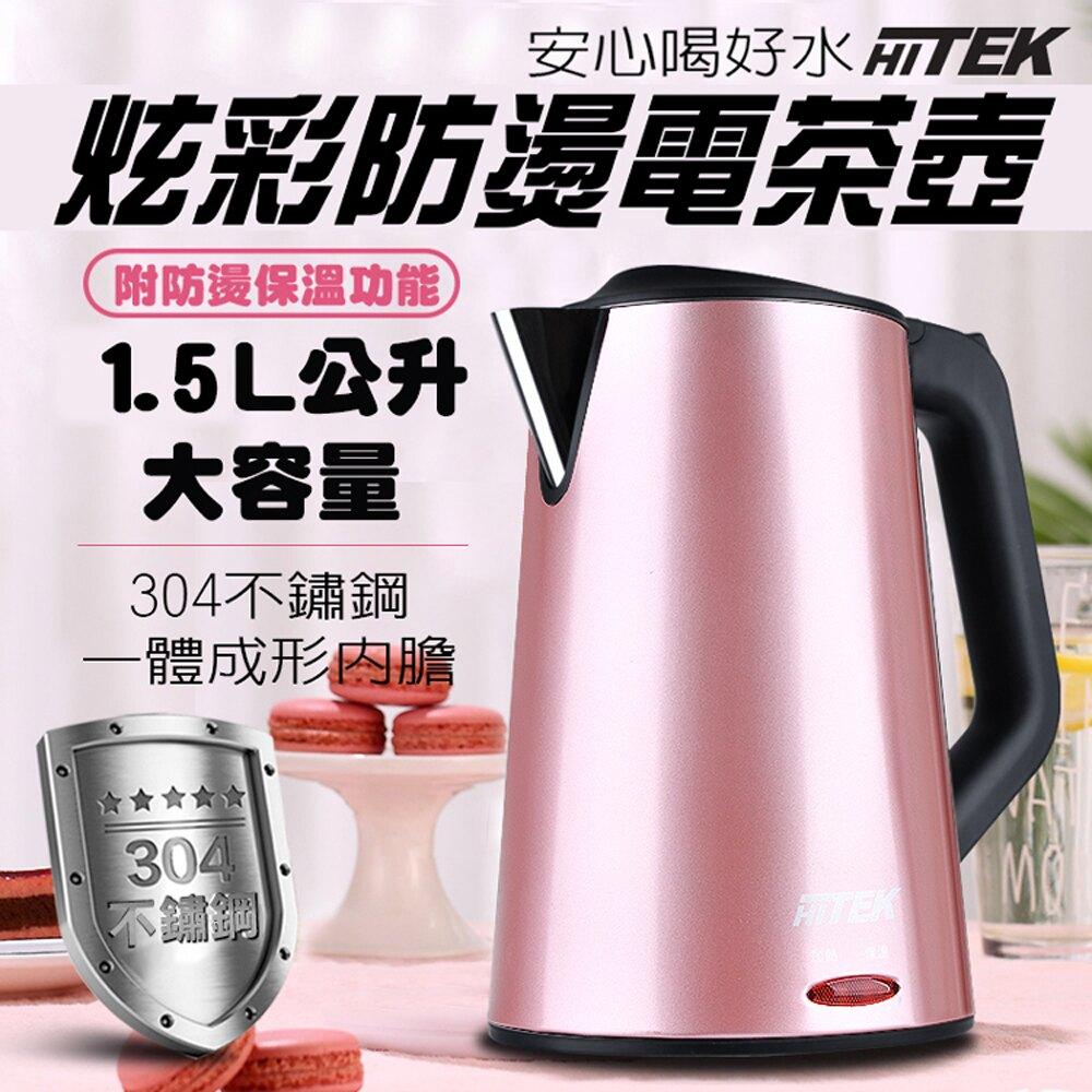 【HITEK】1.5L 三層防燙保溫電茶壺-玫瑰金 (WK1530)【樂天年貨大街】