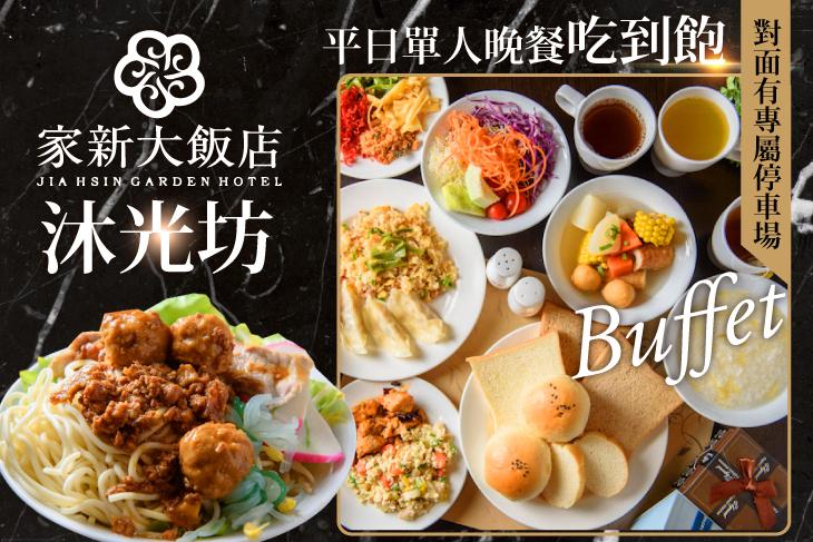 【台南】家新大飯店(沐光坊) #GOMAJI吃喝玩樂券#電子票券#美食餐飲