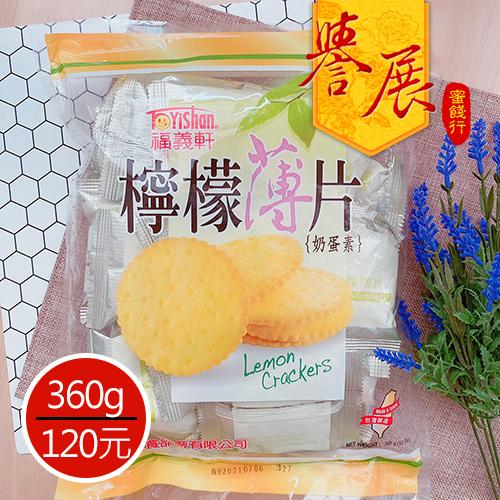 【譽展蜜餞】檸檬薄片/120元/奶蛋素