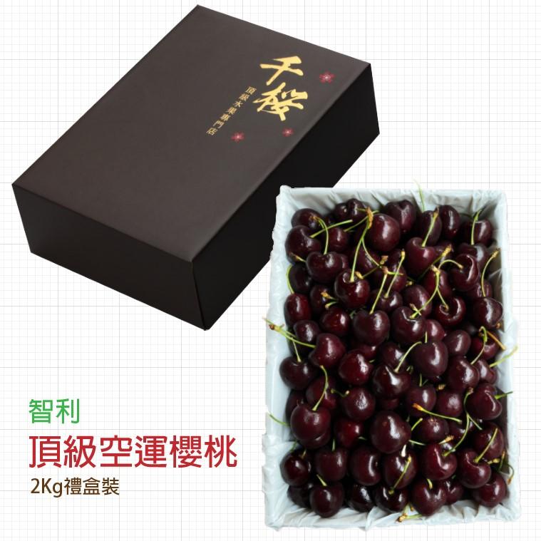 【頂級智利空運櫻桃】尺寸P2公斤禮盒裝6折