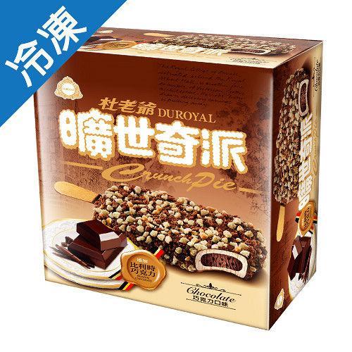 杜老爺巧克力曠世奇派73gX4支【愛買冷凍】