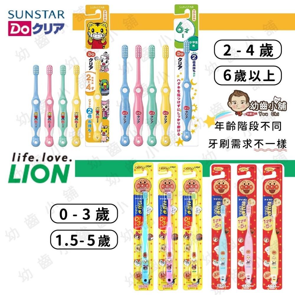 日本正品兒童牙刷 巧虎 麵包超人 sunstar三詩達/lion獅王