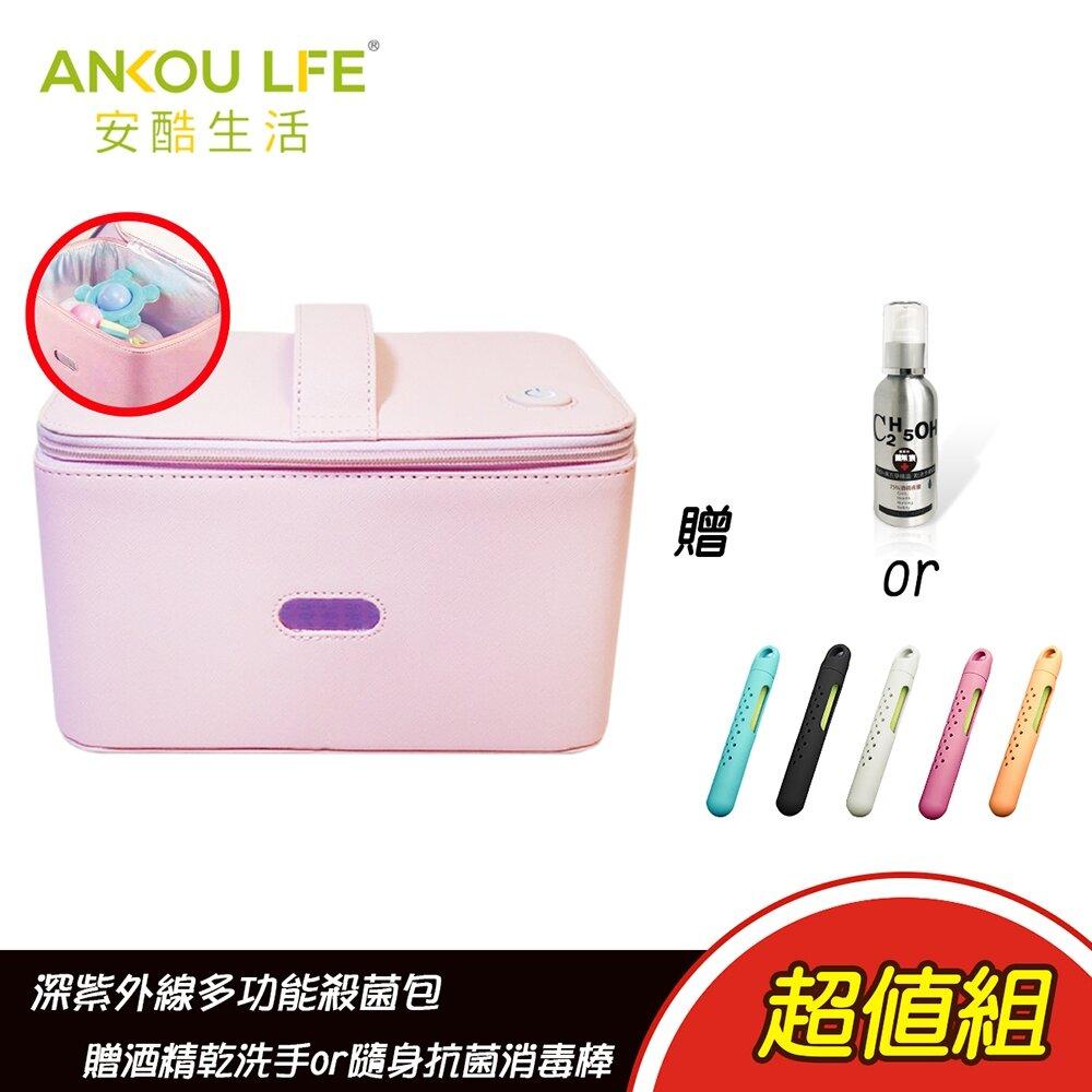 (加贈好禮)ANKOU LIFE安酷生活-深紫外線多功能殺菌包