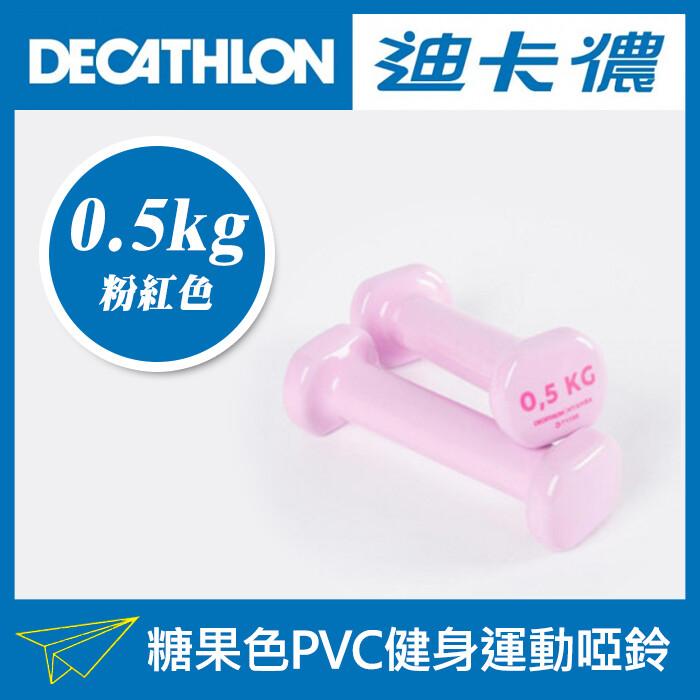 0.5公斤馬卡龍糖果色pvc健身運動啞鈴 nyamba (0.5~2kg) 多色任選 台灣迪卡儂
