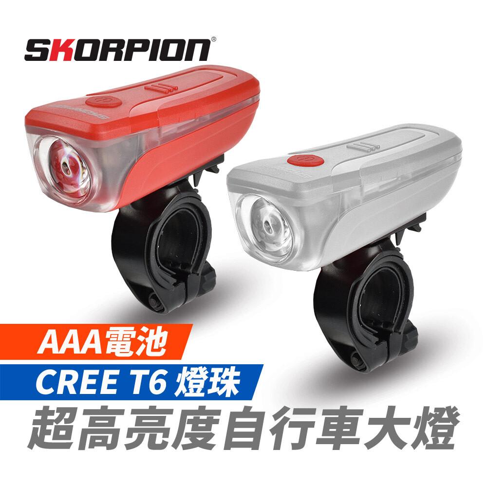 skorpion 自行車前燈 自行車燈 自行車大燈