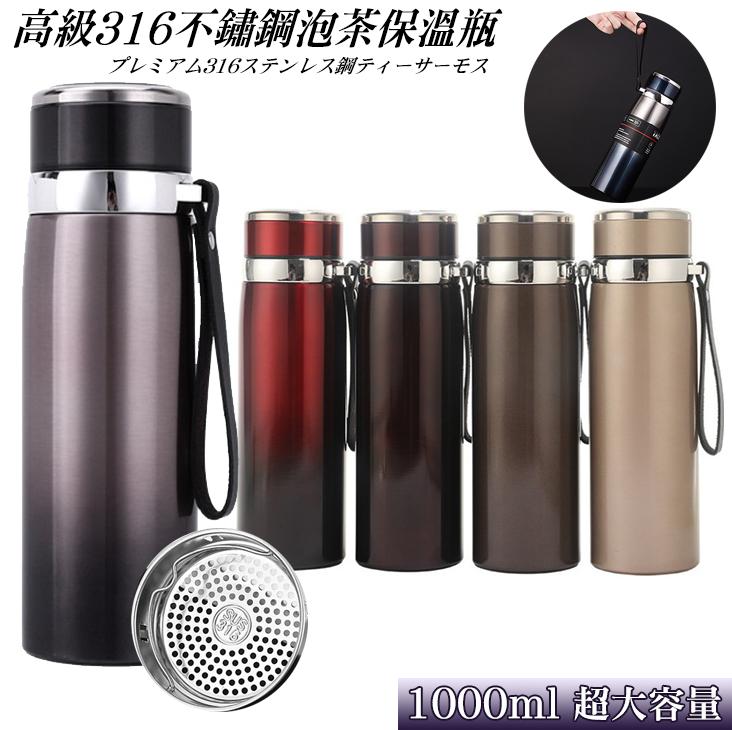 日式頂級316不鏽鋼大容量泡茶保溫杯(1000ML)