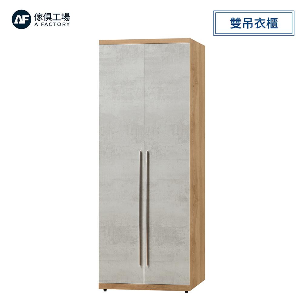 傢俱工場-芙洛琳 2.7尺雙吊衣櫃