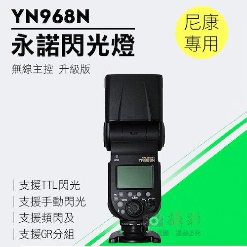 【捷華】YN968N Nikon閃燈升級 永諾YongNuo閃光燈