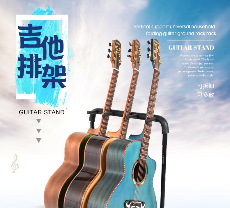 吉他架 支架多組 多頭吉他架 電吉他木民謠古典貝司通用