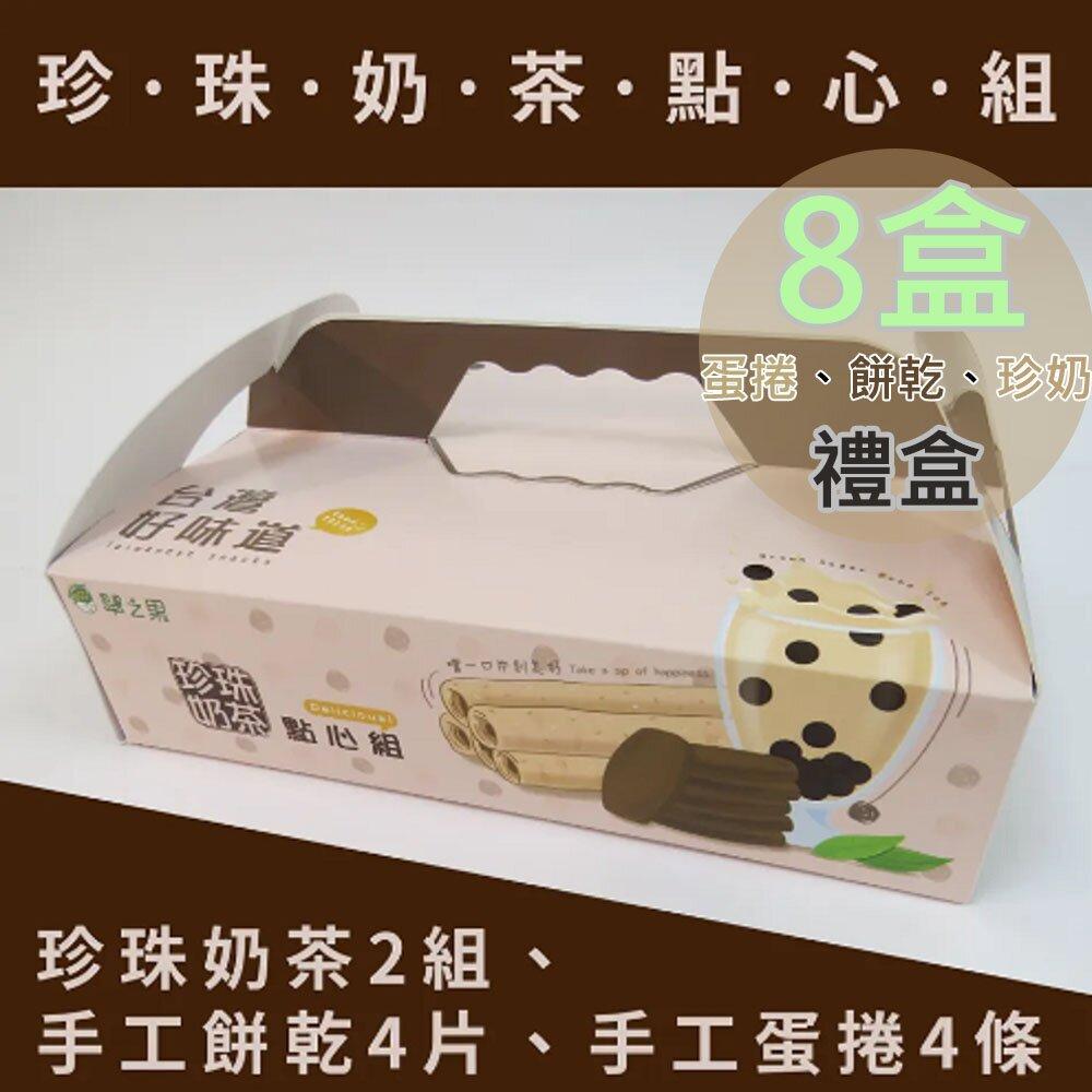 【翠之果】珍珠奶茶點心組禮盒8盒(蛋捲100g/餅乾72g/珍珠奶茶230g/盒)