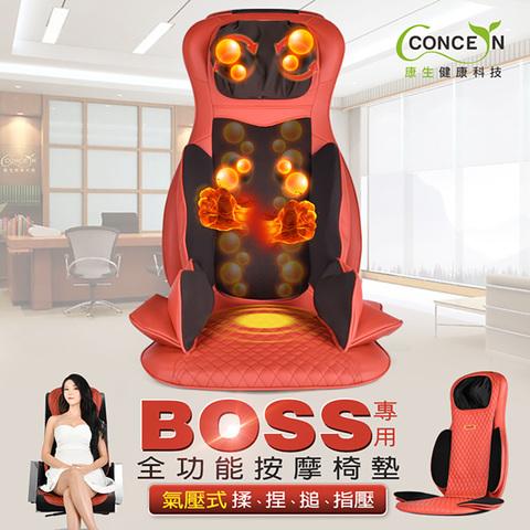 Concern康生 BOSS專用_氣壓揉搥全功能按摩椅墊CON-268A
