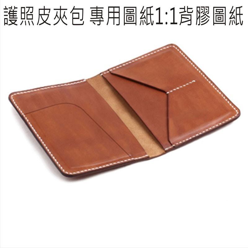 護照夾 護照包 背膠紙型 版型 皮包紙型 diy 圖紙