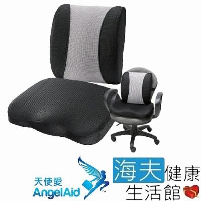 海夫健康生活館 天使愛 AngelAid 辦公舒壓 坐墊 腰靠組 黑灰_MF-LR-05M/MF-SC-05