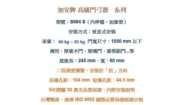 S984 加安 自動門弓器 加重型 內停檔 適用門重60-85kg門寬105cm 垂直安裝自動關門器自動閉門器大門緩衝器