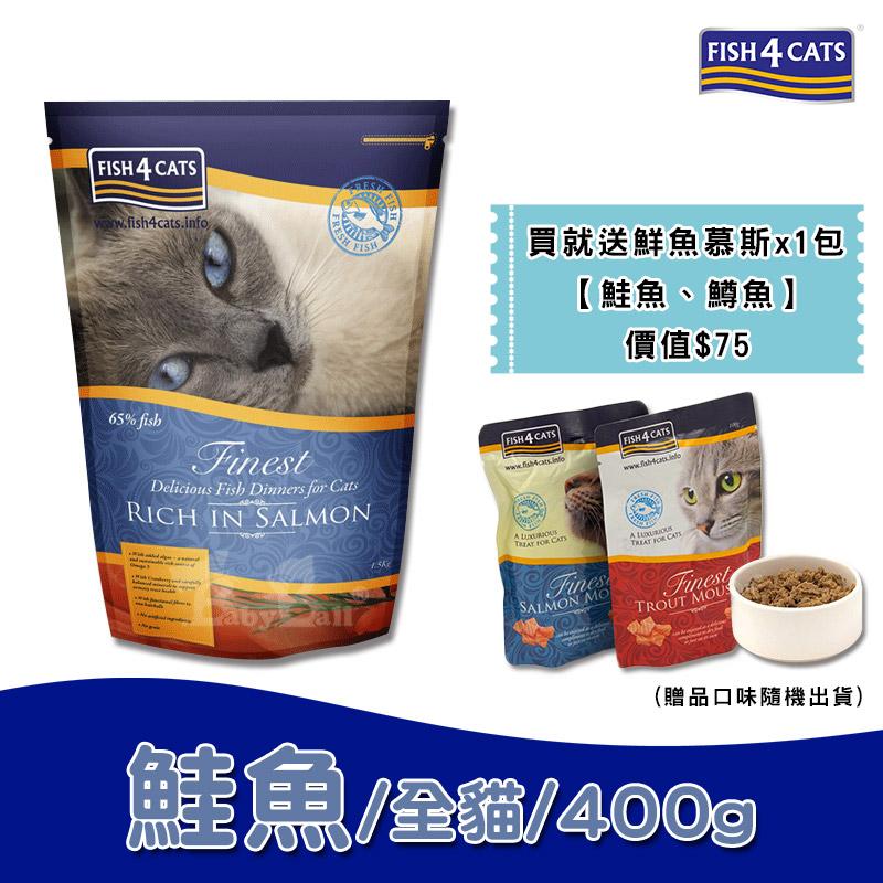 海洋之星FISH4CATS 鮭魚無麩質低敏配方(全貓/400g)