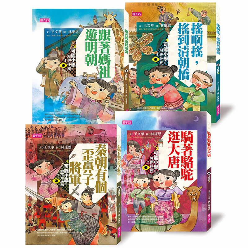 【可能小學的歷史任務I套書】(十週年紀念版,共4冊)