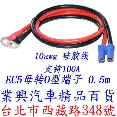 EC5轉O型端子線 電瓶救援線 純銅5.3平方 重型機車緊急電源線 連接線 電源線 轉接線 (EC5-01)【業興汽車】