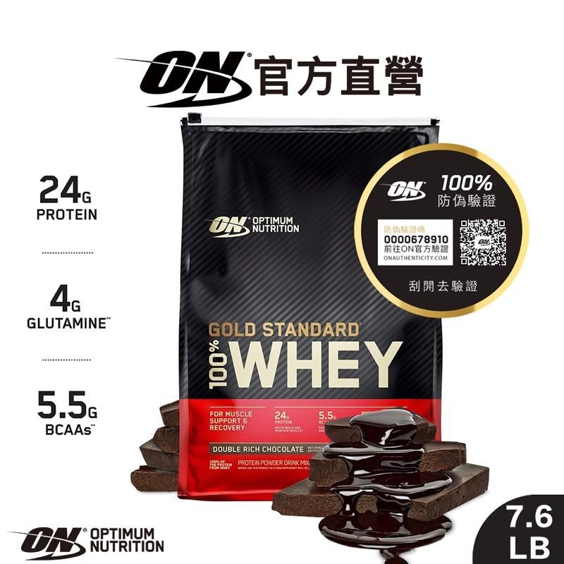 【美國 ON 歐恩】金牌 WHEY 乳清蛋白( 7.6磅/袋) - 官方旗艦店