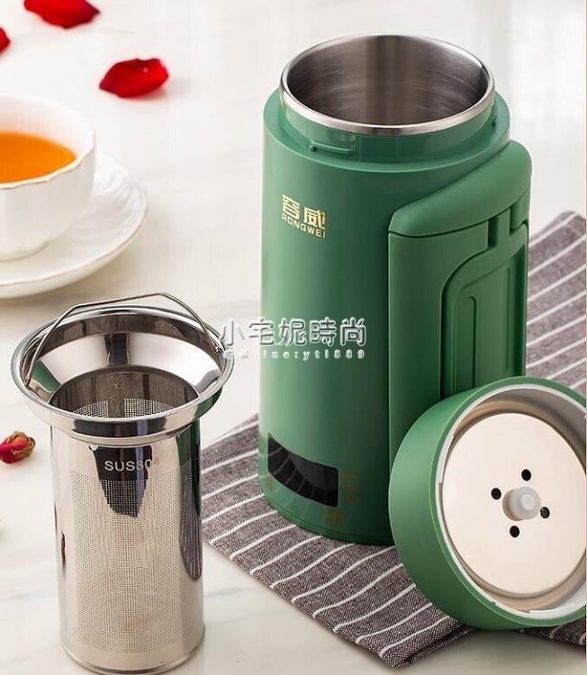 加熱杯 便攜式電熱水杯小型電煮燒水杯辦公室加熱養生杯宿舍多功能電燉杯