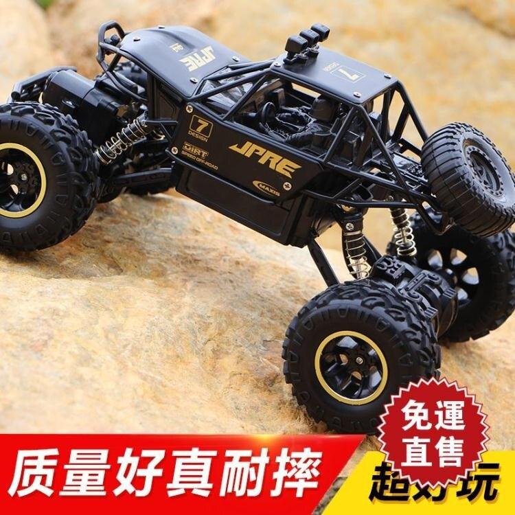 遙控汽車越野車充電動四驅高速大腳攀爬賽車男孩兒童玩具