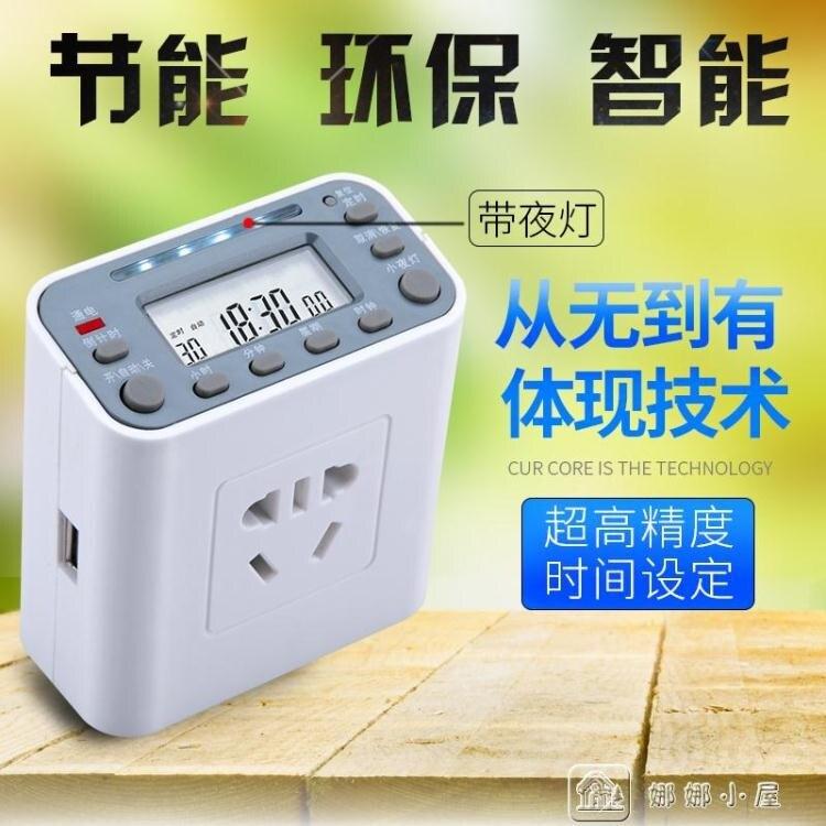 定時插座電動車充電保護器 手機USB充電插座倒計時智慧斷電
