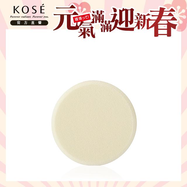 【KOSE 高絲】雪肌精 CC絲絨雪粉餅專用粉撲