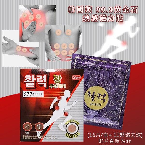 韓國製 99.9黃金石熱感磁力貼/盒