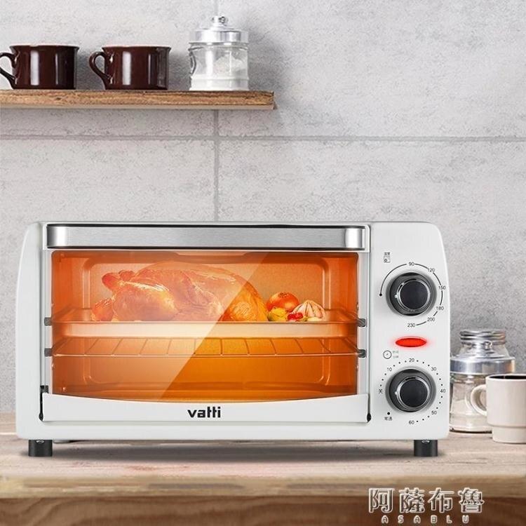 台灣現貨 烤箱 Vatti/華帝 KXSY-10GW01 10升家用迷你烘焙電烤全自動蛋糕小烤箱 新年鉅惠