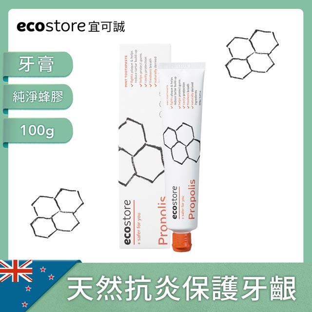 【ecostore】純淨蜂膠牙膏 100g