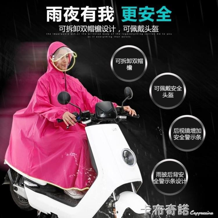 限時85折!限時搶購!有帶袖子雨衣雨披電動電瓶摩托車男女長款連體成人牛津布雙帽檐