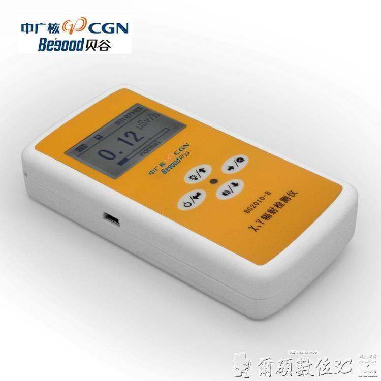 台灣現貨 檢測器 貝谷X、γ核輻射檢測儀 個人輻射劑量儀 大理石放射性射線測試儀 新年鉅惠