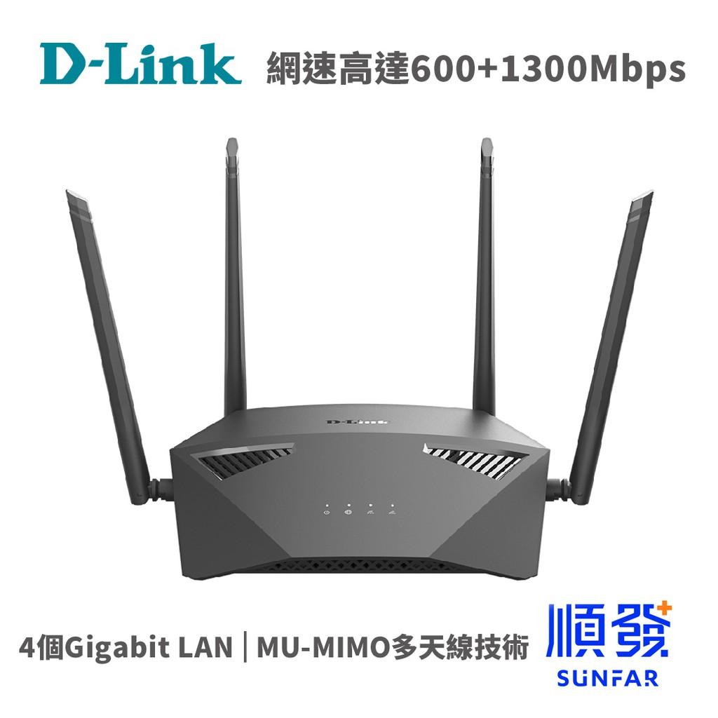 D-LINK 友訊 DIR-1950 AC1900 Giga 無線路由器 WIFI 分享器