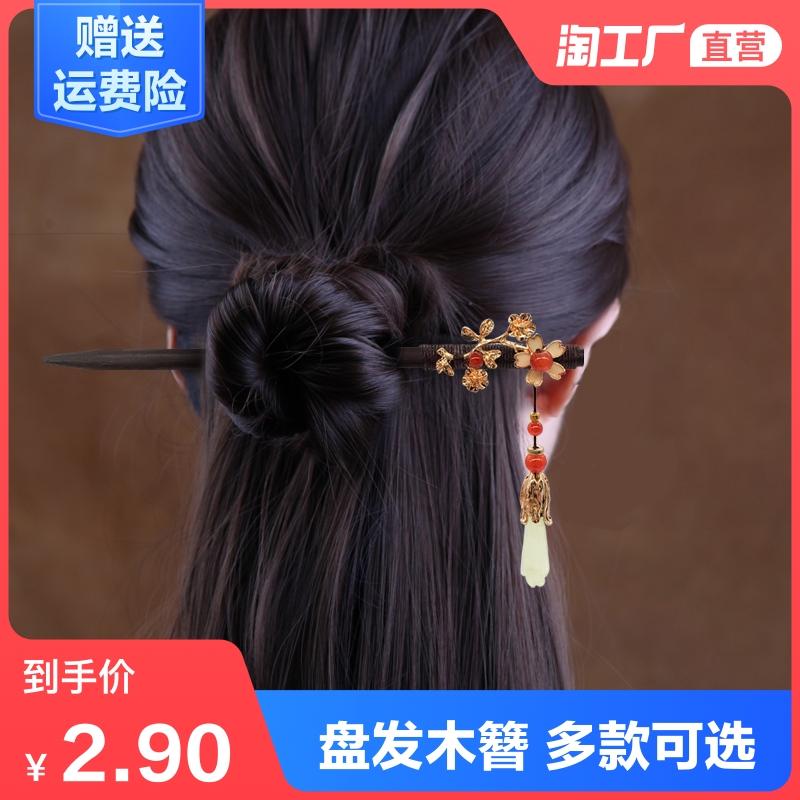 古風髮簪漢服頭飾女古裝古代髮釵盤髮器木簪子髮飾品配飾步搖流蘇