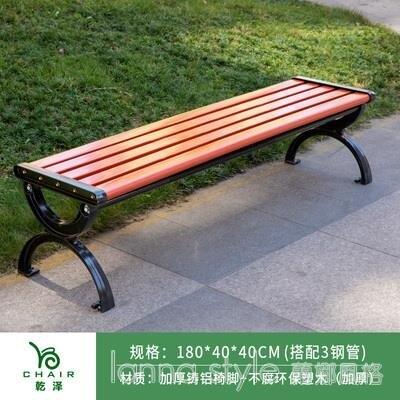 台灣現貨 公園椅戶外長椅子室外長凳庭院休閒座椅排椅防腐實木塑木鐵藝靠背 新年鉅惠