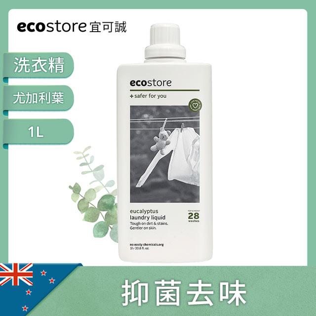 ecostore-超濃縮環保洗衣精-尤加利葉(1L)