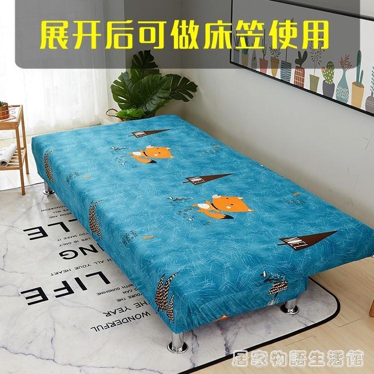台灣現貨 無扶手摺疊沙發床套簡易沙發套全包沙發罩全蓋沙發笠套四季通用型 新年鉅惠