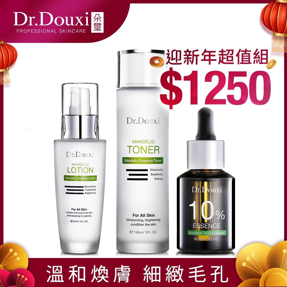 Dr.Douxi 朵璽 杏仁酸化妝水150ml+杏仁酸乳液60ml+杏仁酸精華液10%30ml 代謝調理組