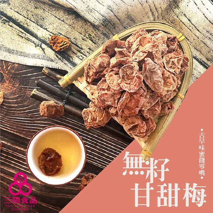 【三陽食品】無籽甘甜梅(純素)