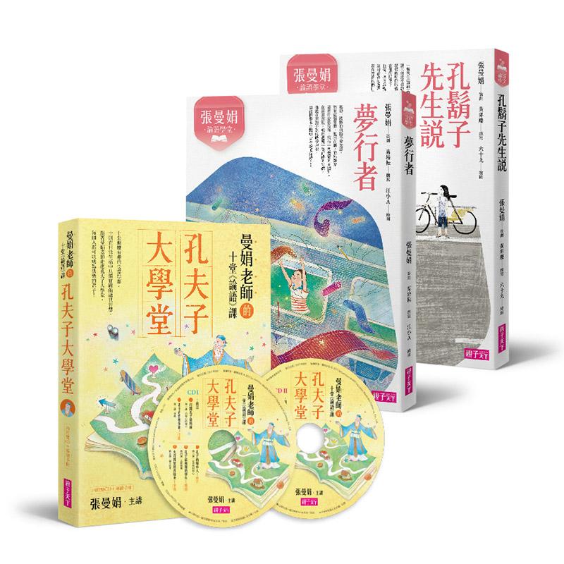 張曼娟論語學堂(2冊)+孔夫子大學堂有聲書(2CD)套組