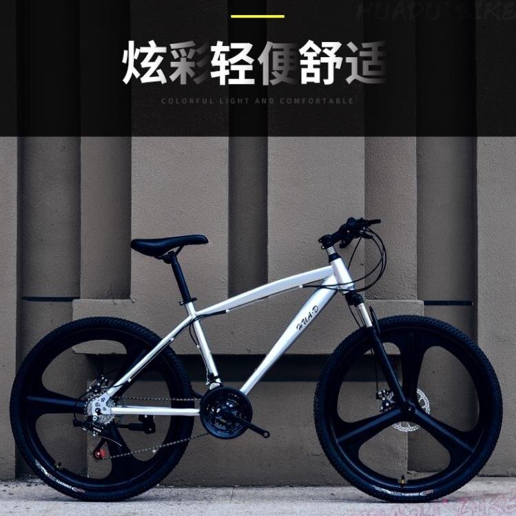山地車韻霸山地自行車24/26寸男女式學生單車21/24/27變速賽車一體輪