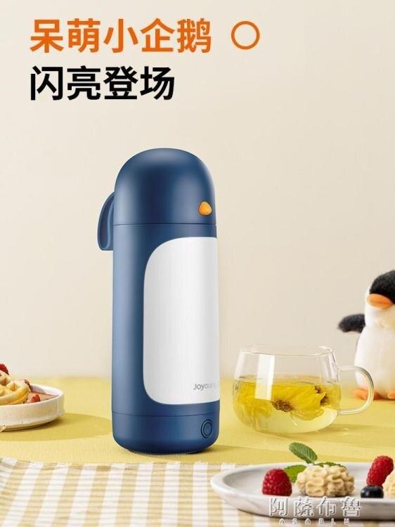 台灣現貨 電熱杯 九陽小型便攜式電加熱水杯保溫一體燒水壺迷你自動宿舍養生壺旅行 新年鉅惠