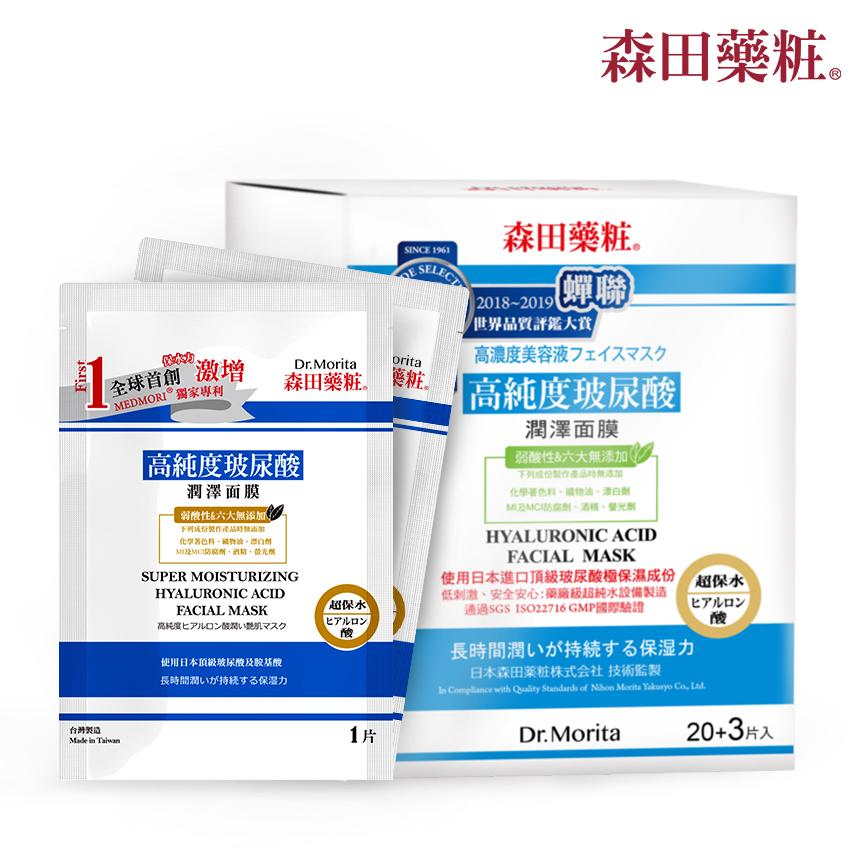 【森田藥粧 DR.JOU】 高純度玻尿酸潤澤面膜組(23 片入)