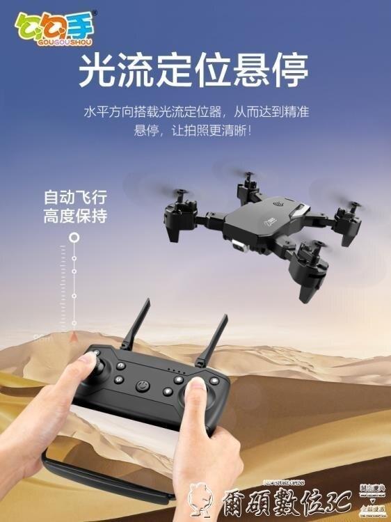 台灣現貨 空拍機 勾勾手無人機航拍遙控飛機高清專業小型折疊兒童小學生飛行器玩具 新年鉅惠