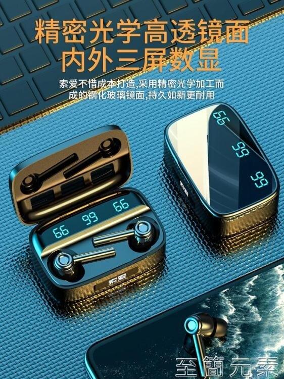 台灣現貨 索愛SR6 藍芽耳機雙耳無線超長待機續航迷你隱形運動跑步半入耳式降噪適用于蘋 新年鉅惠