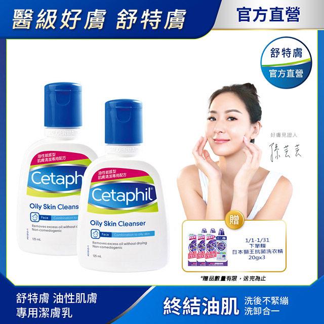 【Cetaphil 舒特膚】油性肌膚專用潔膚乳 125ml(2入組)