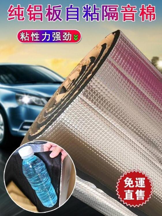 隔音隔熱棉全車通用自黏髮動機引擎蓋防火耐高溫靜音降噪加厚
