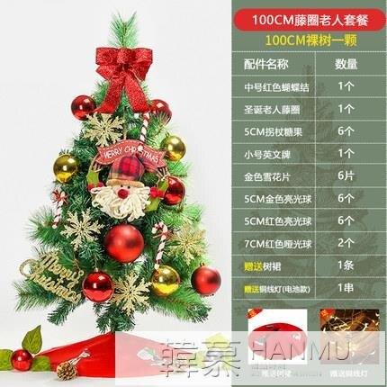 台灣現貨 聖誕樹迷你套餐小家用發光小型ins網紅聖誕節裝飾1.5米1m桌面擺件 新年鉅惠
