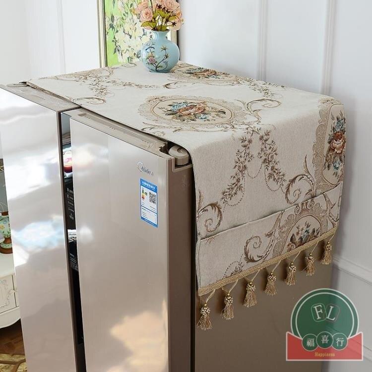 歐式冰箱蓋布巾洗衣機簾單開門墊子防塵罩布 迎新年狂歡SALE